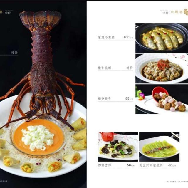 京粤荟美食